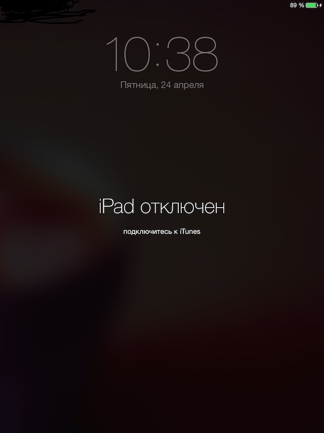 iPad block screen